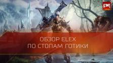 Обзор Elex: Новая Старая Готика