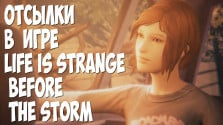 отсылки life is strange before the storm (эпизод 1)