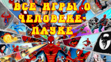 Видеоигровая история Удивительного Человека-Паука (1982-2014)