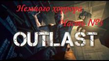 немного хоррора — outlast #3~прохождение