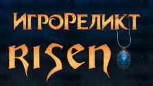 risen. приключения на просторах фаранги | игрореликт