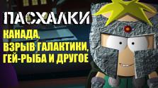South Park The Fractured But Whole — Пасхалки, отсылки и скрытые детали