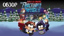 Не то, чтобы [ОБЗОР] South Park the Fractured But Whole