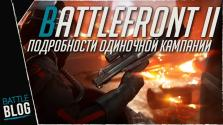 Battlefront II подробности одиночной кампании