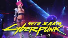 Чего ждать от Cyberpunk 2077