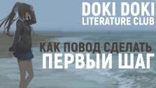 Обзор игры Doki Doki Literature Club