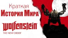 Краткая История Мира Wolfenstein: The New Order