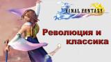 Обзор Final Fantasy X: время кардинальных перемен