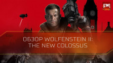Обзор Wolfenstein II: The New Colossus — Лучший шутер 2017?