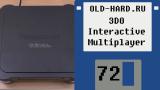 Panasonic 3DO (Old-Hard №72)