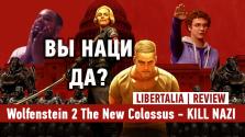 Обзор свеженькой Wolfenstein 2: The New Colossus без спойлеров!