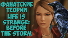 Life Is Strange: Before The Storm ВОРОН (Фан Теории)