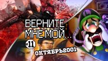 ВЕРНИТЕ МНЕ МОЙ...№11 (демоническо-потусторонний октябрь 2001)