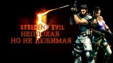 В защиту Resident Evil 5
