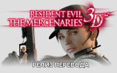 Resident Evil: Mercenaries 3D — Релиз перевода!