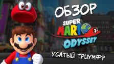 Обзор Super Mario Odyssey с минусами и плюсами.