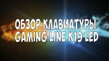 ОБЗОР КЛАВИАТУРЫ GAMING LINE K19 LED
