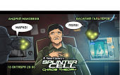 Tom Clancy's Splinter Cell:Chaos Theory. Хаотичный стелс [Экспресс запись]