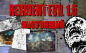 Настоящий RESIDENT EVIL 1.5 [Не вышло #22]