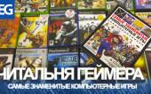 Самые Знаменитые Компьютерные Игры — Обзор