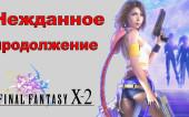Final Fantasy X-2: продолжение, которого не ждали