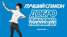 Обзор аниме Сквозь бальный зал