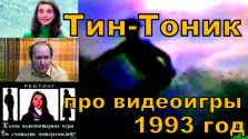 Тин-Тоник — отрывок о видеоиграх (1 канал, 1993 год) HD