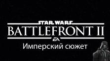 Star Wars Battlefront 2. Имперский сюжет. Мнение.