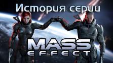 История серии MASS EFFECT