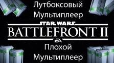 Star Wars Battlefront II. Лутбоксовый мультиплеер — Плохой мультиплеер. Мнение.