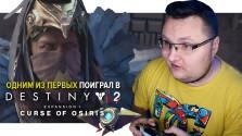 Первым поиграл в Destiny 2: Curse of Osiris