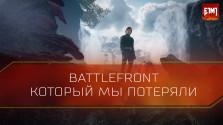 Battlefront который мы потеряли