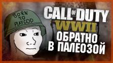 CALL OF DUTY: WWII — КАК В СТАРЫЕ ДОБРЫЕ
