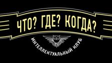 [шоу] вопросы для «что? где? когда?»