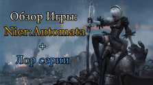 Обзор: «NieR: Automata» + Lore