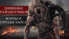 [Warhammer: Vermintide 2] Дневники разработчиков #1. Нечестивый союз, Воины Хаоса и Отродье Хаоса!