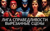 Лига Справедливости — Что вырезали из фильма? Удаленные сцены
