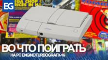 Во что поиграть на PC Engine/Turbografx-16 (Эпизод 09)