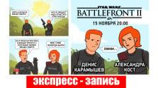 star wars battlefront ii. рыжая армия рвётся в космос [ экспресс-запись ]
