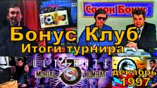 """бонус клуб"""" № 18 итоги по турниру ultimate mk 3 (тк «шарк-тв», 1997 год, г. уфа )"""