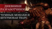 [warhammer: vermintide 2] дневники разработчиков #2. чумные монахи (plague monk) и штурмовая тварь (stormfiend)!