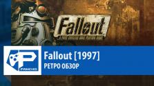 fallout [1997] — ретро обзор (история серии fallout)