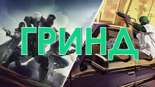 Гринд — это плохо? На примере Destiny 2 и GTA Online.