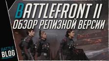battlefront 2 обзор релизной версии | отмена микротранзакций!?