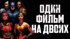 два режиссёра один фильм, лига справедливости