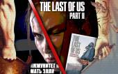 The Last of Us 2 ИММУНИТЕТ К ВИРУСУ и МАТЬ ЭЛЛИ