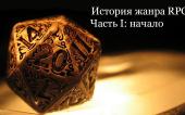 История жанра RPG Часть I