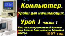 Компьютер для начинающих, Урок 01 Часть 01 (Кубань, 1997 год) HD