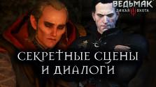 Ведьмак 3: Дикая Охота — Что будет если: Секретные сцены и диалоги