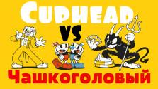 Русская версия песни «Die House» из Cuphead [Минутка творчества]